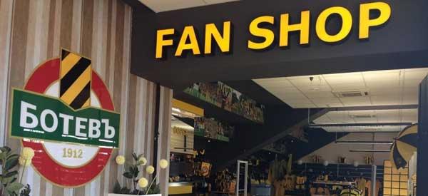 The interior of PFC Botev Plovdiv club shop