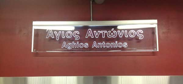 Metro sign for Aghios Antonios station