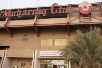 Exterior of al Muharraq Stadium