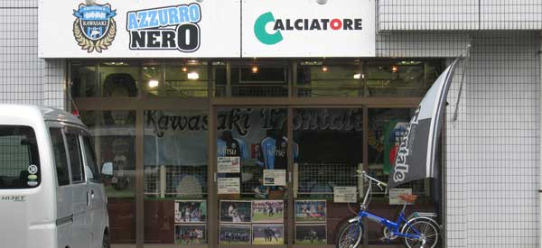 kawasaki-frontale-club-shop