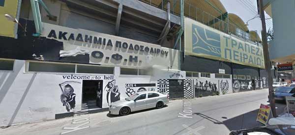 Exterior of Theodoros Vardinogiannis Stadium