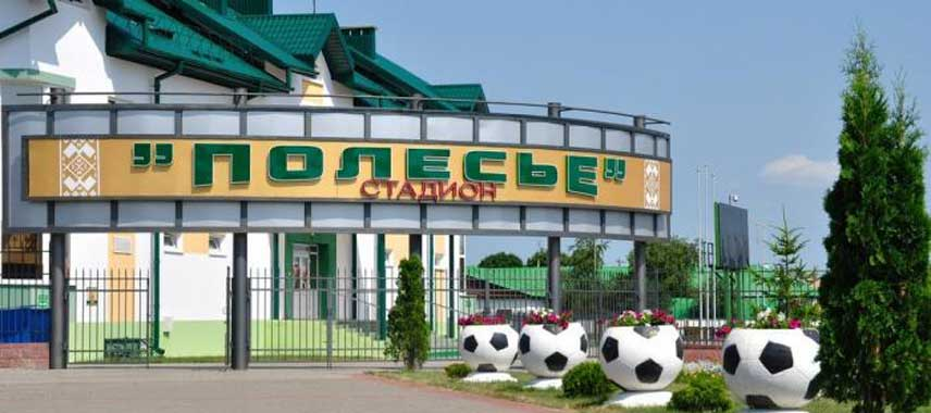 Exterior of Polesye Stadium entrance
