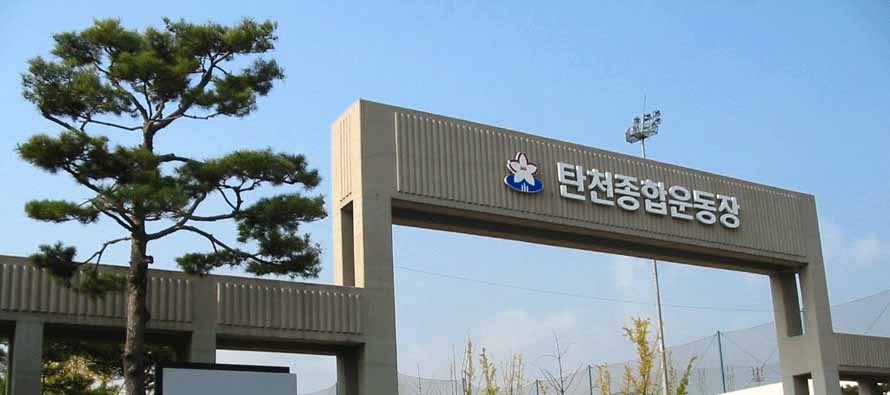 Tancheon Sports Complex Entrance Sign